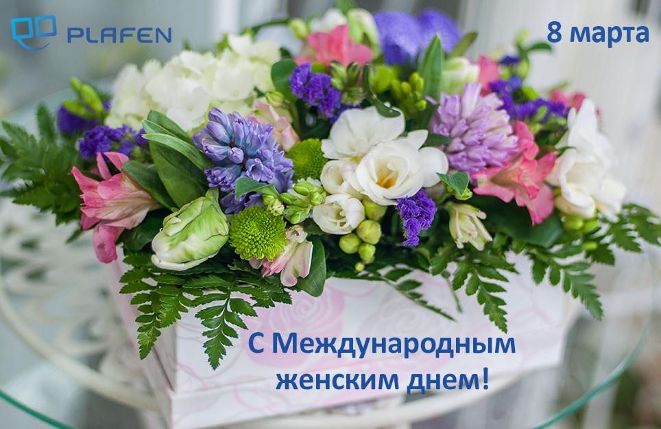 Компания «Плафен» поздравляет вас с 8 марта!